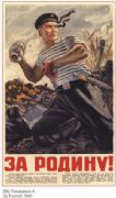 Vintage Russian poster - Red Fleet cadet at war 1942